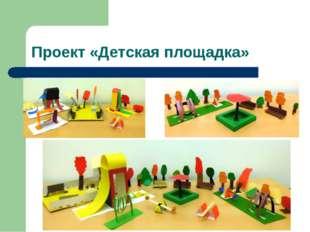 Проект «Детская площадка»