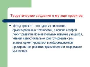 Теоретические сведения о методе проектов Метод проекта – это одна из личностн