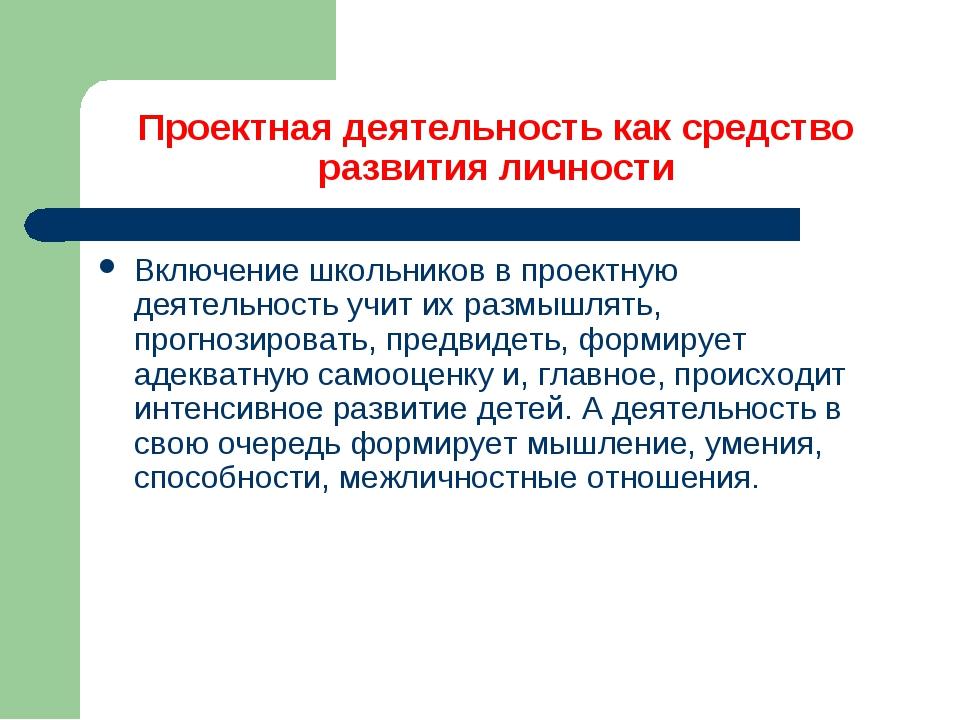 Проектная деятельность как средство развития личности Включение школьников в...