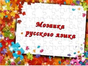 Мозаика русского языка