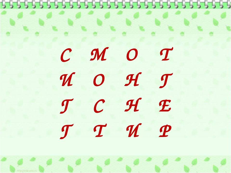 СМОТ ИОНГ ГСНЕ ГТИР