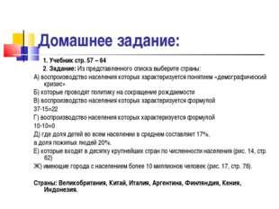 Домашнее задание: 1. Учебник стр. 57 – 64 2. Задание: Из представленного спис