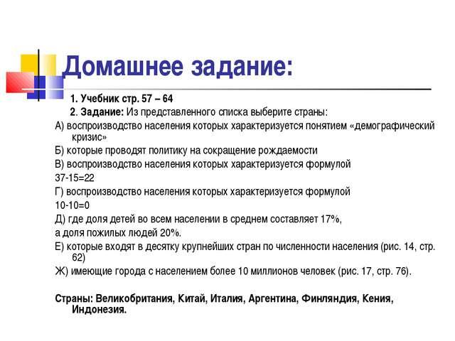 Домашнее задание: 1. Учебник стр. 57 – 64 2. Задание: Из представленного спис...