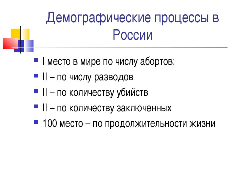 Демографические процессы в России I место в мире по числу абортов; II – по чи...