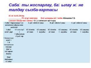 А С В №1 зерттеу сабағы /дүниетану/ оқушылар үшін оқу нәтижелері(А) А-Қайырбе