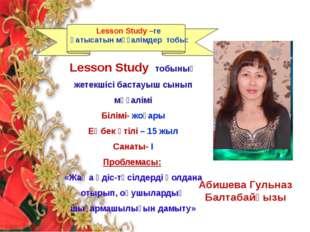 Lesson Study –ге қатысатын мұғалімдер тобы: Lesson Study тобының жетекшісі б