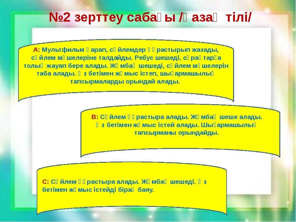 №2 зерттеу сабағынан кейінгі талдау Әдәстемелік көмек