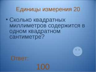 Единицы измерения 20 Сколько квадратных миллиметров содержится в одном квадра