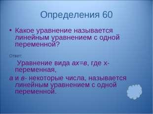 Определения 60 Какое уравнение называется линейным уравнением с одной перемен