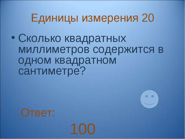 Единицы измерения 20 Сколько квадратных миллиметров содержится в одном квадра...