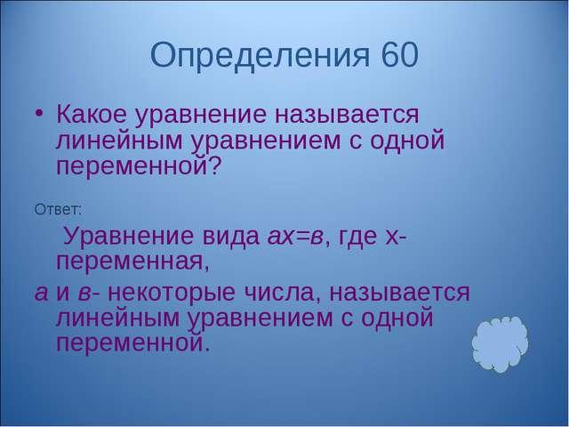 Определения 60 Какое уравнение называется линейным уравнением с одной перемен...