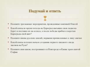 Назовите три важных мероприятия, проведенные княгиней Ольгой Какой князь во в