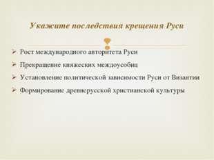 Рост международного авторитета Руси Прекращение княжеских междоусобиц Установ