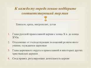 Епископ, ересь, митрополит, устав Глава русской православной церкви с конца