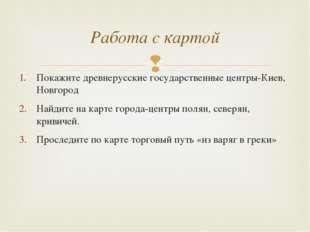 Покажите древнерусские государственные центры-Киев, Новгород Найдите на карте