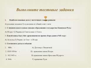 Наиболее важные дела у восточных славян решали: А) родовые владыки б) кудесни