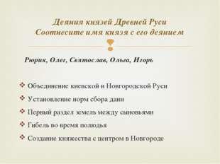 Рюрик, Олег, Святослав, Ольга, Игорь Объединение киевской и Новгородской Рус
