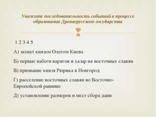 1 2 3 4 5 А) захват князем Олегом Киева Б) первые набеги варягов и хазар на