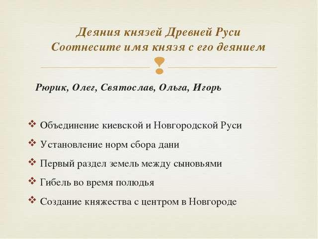 Рюрик, Олег, Святослав, Ольга, Игорь Объединение киевской и Новгородской Рус...