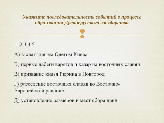 1 2 3 4 5 А) захват князем Олегом Киева Б) первые набеги варягов и хазар на...