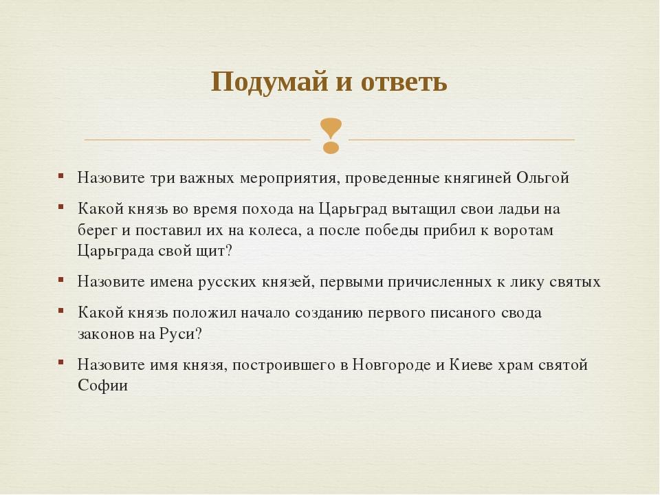 Назовите три важных мероприятия, проведенные княгиней Ольгой Какой князь во в...