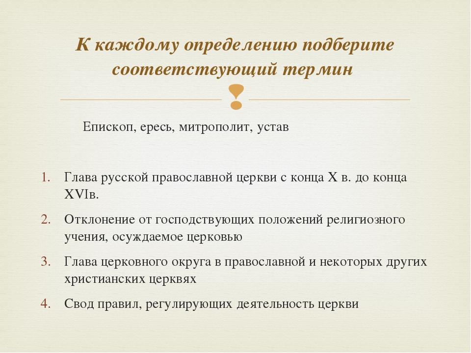 Епископ, ересь, митрополит, устав Глава русской православной церкви с конца...