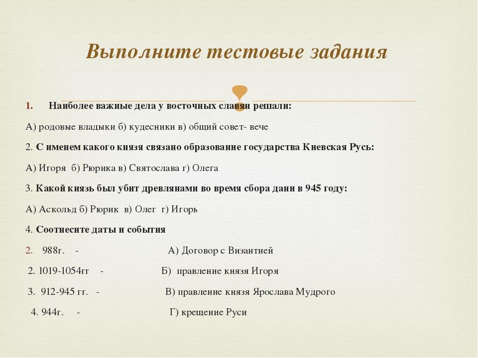 Наиболее важные дела у восточных славян решали: А) родовые владыки б) кудесни...