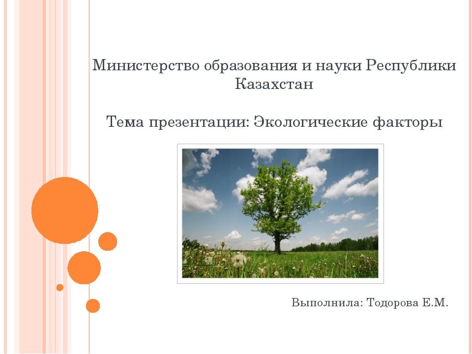 Министерство образования и науки Республики Казахстан Тема презентации: Эколо...