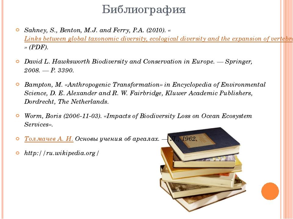 Библиография Sahney, S., Benton, M.J. and Ferry, P.A. (2010). «Links between...