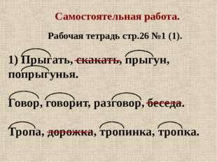 Самостоятельная работа. Рабочая тетрадь стр.26 №1 (1). 1) Прыгать, скакать, п