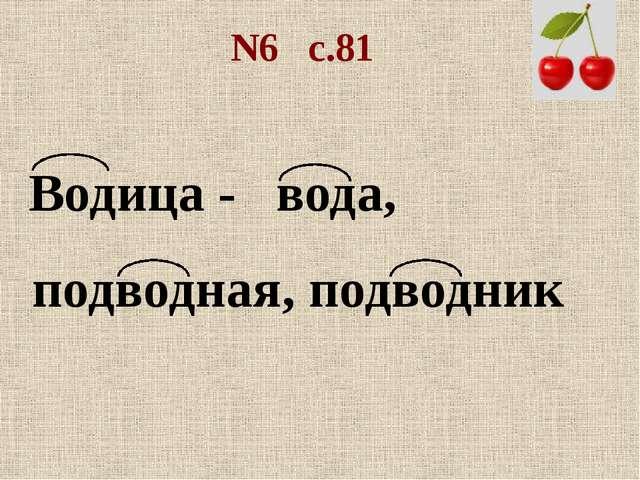 N6 с.81 Водица - вода, подводная, подводник