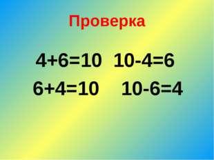Проверка 4+6=10 10-4=6 6+4=10 10-6=4