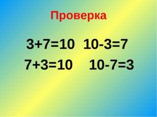 Проверка 3+7=10 10-3=7 7+3=10 10-7=3