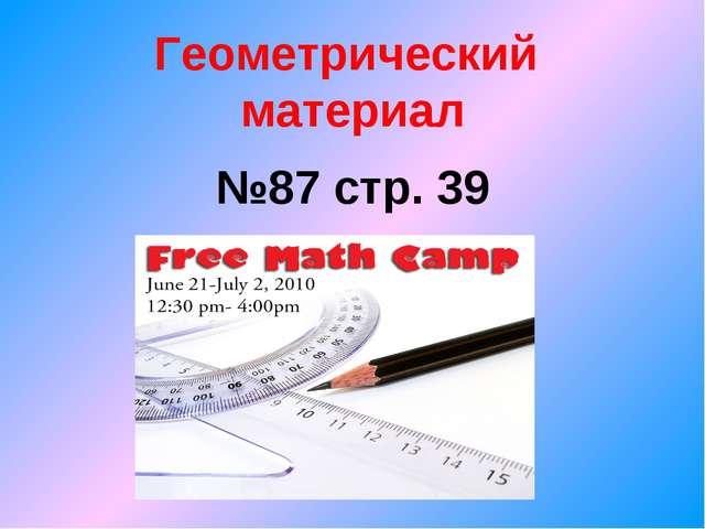 Геометрический материал №87 стр. 39