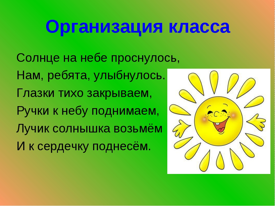 Организация класса Солнце на небе проснулось, Нам, ребята, улыбнулось. Глазки...