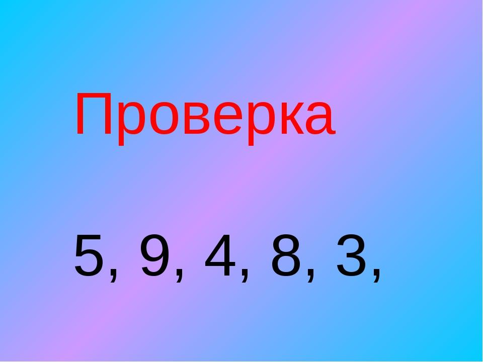 Проверка 5, 9, 4, 8, 3,