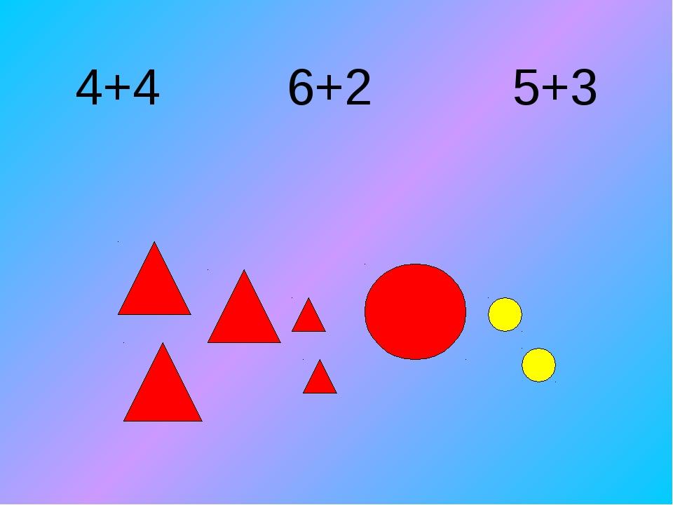 4+4 6+2 5+3