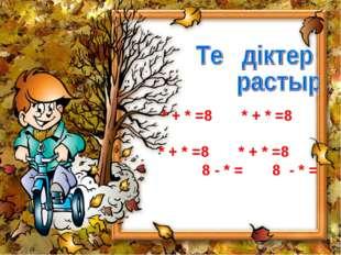 * + * =8 * + * =8 * + * =8 * + * =8 8 - * = 8 - * =