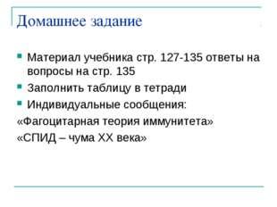 Домашнее задание Материал учебника стр. 127-135 ответы на вопросы на стр. 135