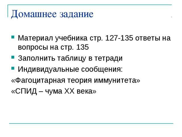Домашнее задание Материал учебника стр. 127-135 ответы на вопросы на стр. 135...