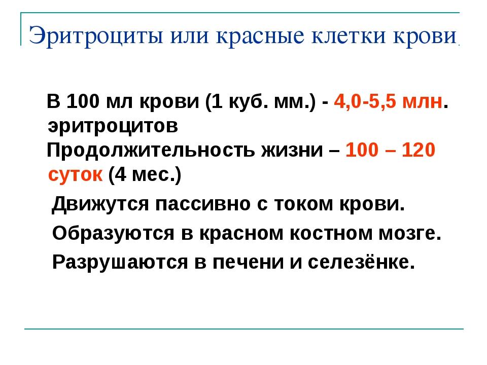 Эритроциты или красные клетки крови В 100 мл крови (1 куб. мм.) - 4,0-5,5 млн...