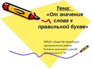 МБОУ «Лицей №» Рузаевского муниципального района Учитель начальных классов Ла