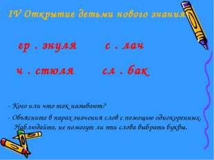 IV Открытие детьми нового знания гр . знуля с . лач ч . стюля сл . бак - Кого