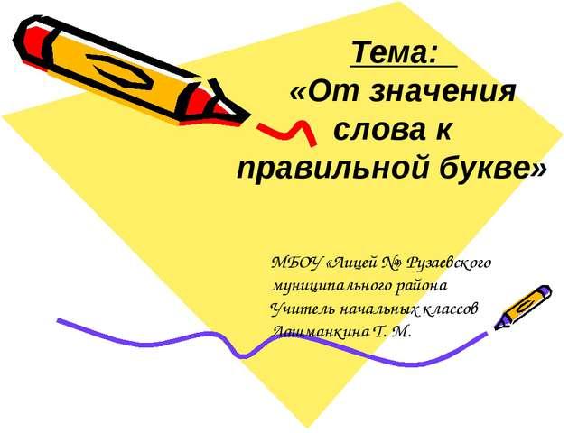 МБОУ «Лицей №» Рузаевского муниципального района Учитель начальных классов Ла...