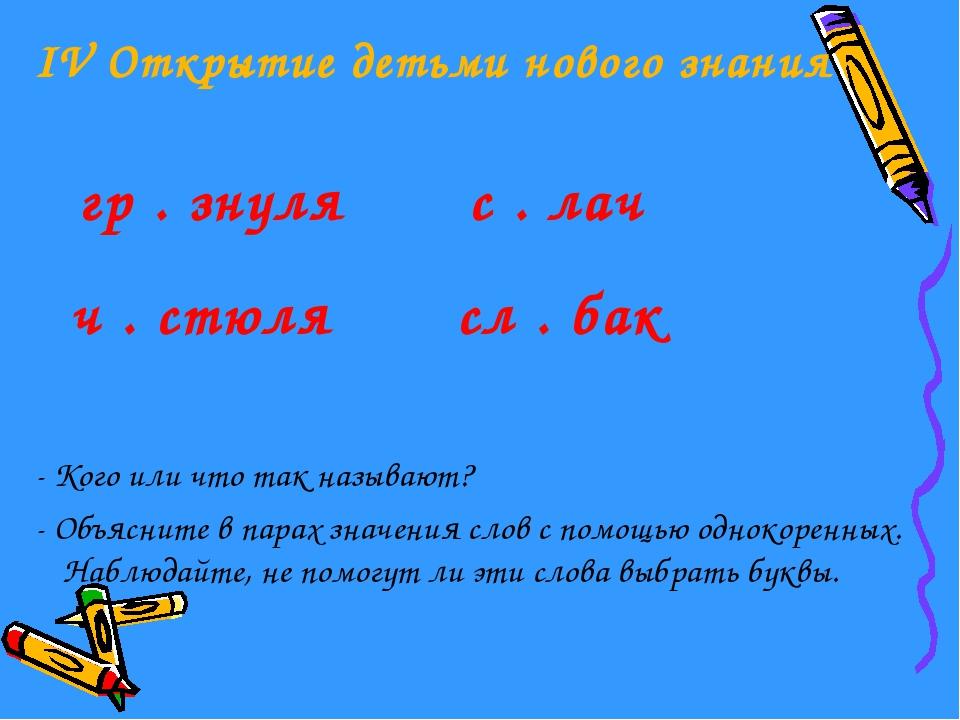 IV Открытие детьми нового знания гр . знуля с . лач ч . стюля сл . бак - Кого...