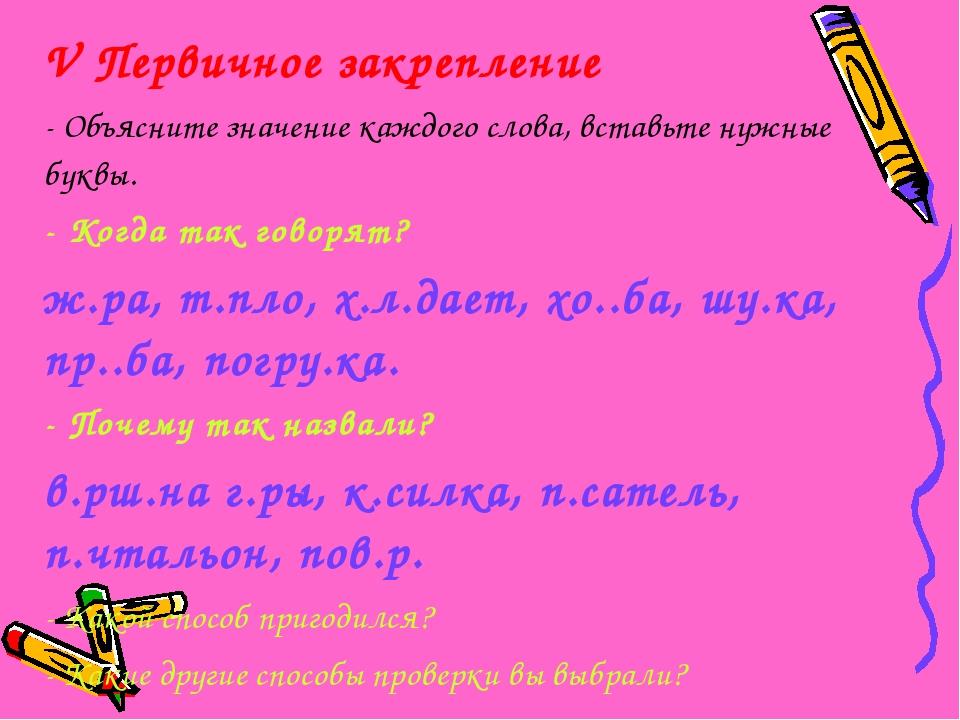 V Первичное закрепление - Объясните значение каждого слова, вставьте нужные б...