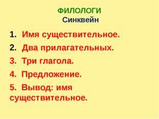 ФИЛОЛОГИ Синквейн Имя существительное. Два прилагательных. 3. Три глагола. 4.