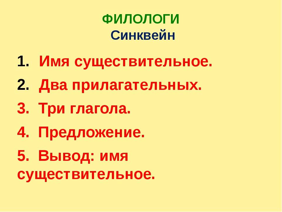 ФИЛОЛОГИ Синквейн Имя существительное. Два прилагательных. 3. Три глагола. 4....