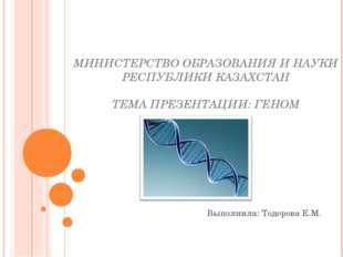 МИНИСТЕРСТВО ОБРАЗОВАНИЯ И НАУКИ РЕСПУБЛИКИ КАЗАХСТАН ТЕМА ПРЕЗЕНТАЦИИ: ГЕНОМ