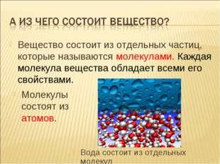 Вещество состоит из отдельных частиц, которые называются молекулами. Каждая м